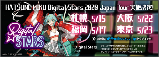 HATSUNE MIKU Digital Stars 2020 Japan Tour