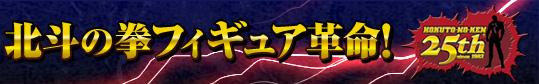北斗の拳フィギュア革命!